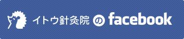 イトウ針灸院facebook