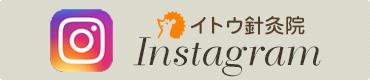 イトウ針灸院instagram